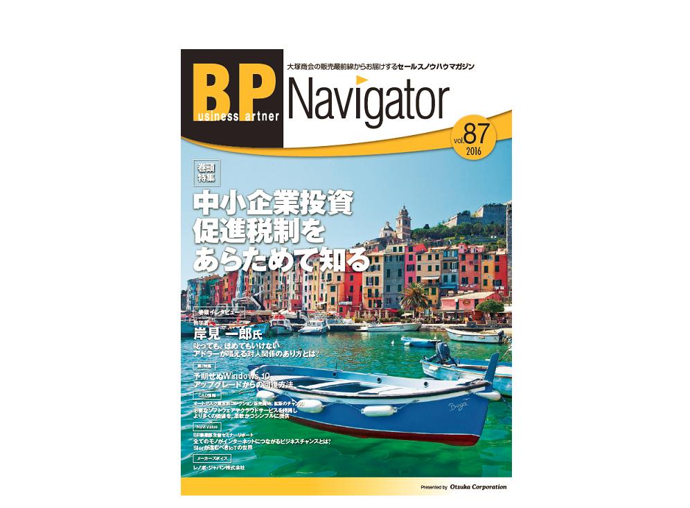 BP87表紙2