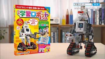 学習ロボットをつくるCM_s