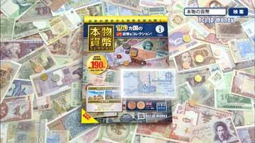 本物の貨幣コレクションS